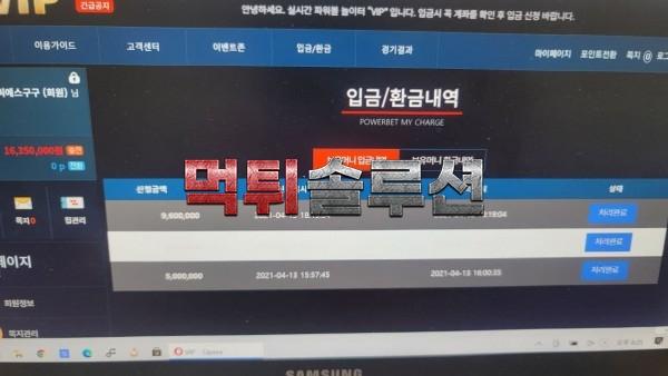 [먹튀검거완료] VIP먹튀 vip-0101.com 토토사이트 먹튀검증