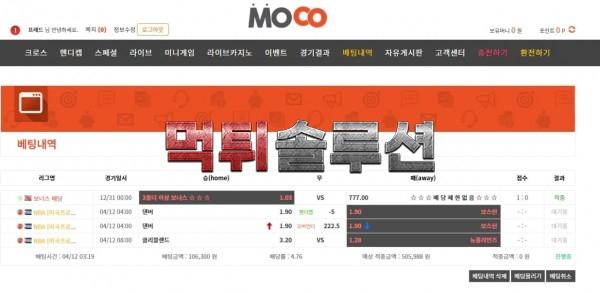 [먹튀검거완료] 모코먹튀 MOCO먹튀 moco64.com 토토사이트 먹튀검증