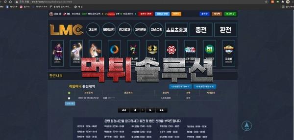 [먹튀검거완료] LMC먹튀 엘엠씨먹튀 lmc-07.com 토토사이트 먹튀검증