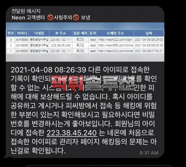 [먹튀검거완료] 네온벳먹튀 NEONBET먹튀 neon777.com 토토사이트 먹튀검증