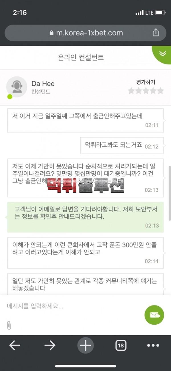 [먹튀검거완료] 원엑스벳먹튀 1XBET먹튀 x-betkor.com 토토사이트 먹튀검증