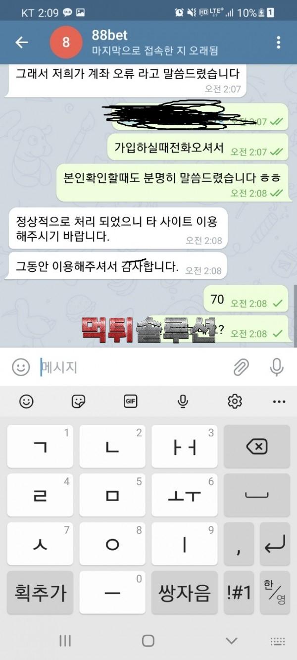 [먹튀검거완료] 88벳먹튀 88BET먹튀 korea88bet.com 토토사이트 먹튀검증