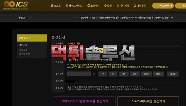 [먹튀검거완료] 인피티니먹튀 ICS먹튀 ics-game.com 토토사이트 먹튀검증