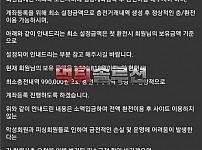 [먹튀검거완료] 디엔먹튀 DN먹튀 dd-ndn.com 토토사이트 먹튀검증