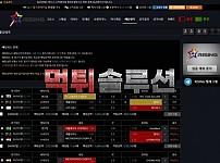 [먹튀검거완료] 라이징먹튀 RISING먹튀 ris7942.com 토토사이트 먹튀검증