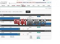 [먹튀검거완료] 코지먹튀 COZY먹튀 coz-y.com 토토사이트 먹튀검증