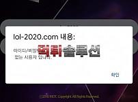 [먹튀검거완료] 라이엇먹튀 RIOT먹튀 lol-2020.com 토토사이트 먹튀검증