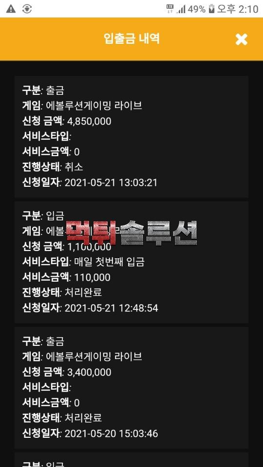 [먹튀검거완료] 강남나인먹튀 GANGNAM9먹튀 gang-11.com 토토사이트 먹튀검증