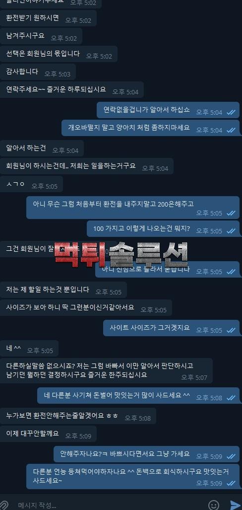 [먹튀검거완료] 더굿먹튀 THEGOOD먹튀 tg1005.com 토토사이트 먹튀검증