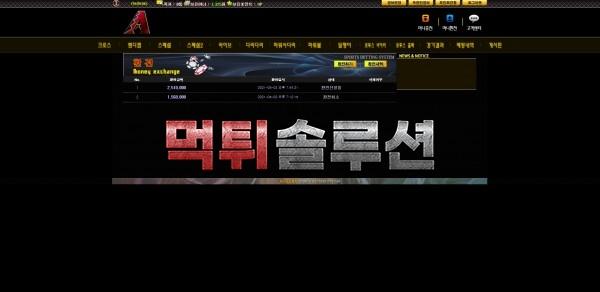 [먹튀검거완료] 애리조나먹튀 ari-01.com 토토사이트 먹튀검증