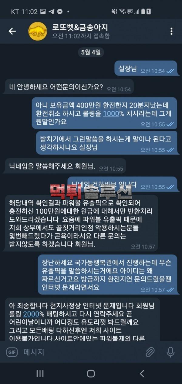 [먹튀검거완료] 금송아지먹튀 cow-555.com 토토사이트 먹튀검증