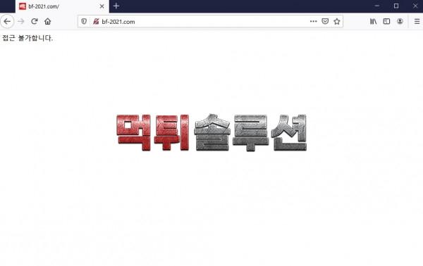 [먹튀검거완료] 벳피스트먹튀 BETFIST먹튀 bf-2021.com 토토사이트 먹튀검증