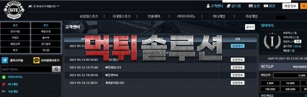 [먹튀검거완료] 사이트먹튀 SITE먹튀 site-bet9.com 토토사이트 먹튀검증