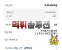 [먹튀검거완료] 대장먹튀 ddj-cdc369.com 토토사이트 먹튀검증
