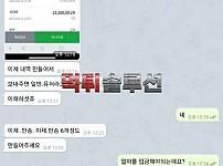 [먹튀검거완료] 메이드먹튀 MADE먹튀 xn--hy1bs7h99m.com 토토사이트 먹튀검증
