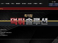 [먹튀검거완료] 더원먹튀 THE1먹튀 b-t1.com 토토사이트 먹튀검증