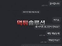 [먹튀검거완료] 독재자먹튀 djj-444.com 토토사이트 먹튀검증