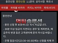 [먹튀검거완료] 카우스먹튀 KAWS먹튀 kws-100.com 토토사이트 먹튀검증