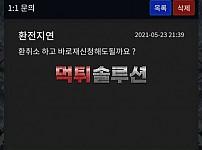 [먹튀검거완료] 히어로먹튀 HERO먹튀 hr-339.com 토토사이트 먹튀검증