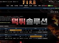 [먹튀검거완료] 파이어먹튀 FIRE먹튀 fr-free.com 토토사이트 먹튀검증