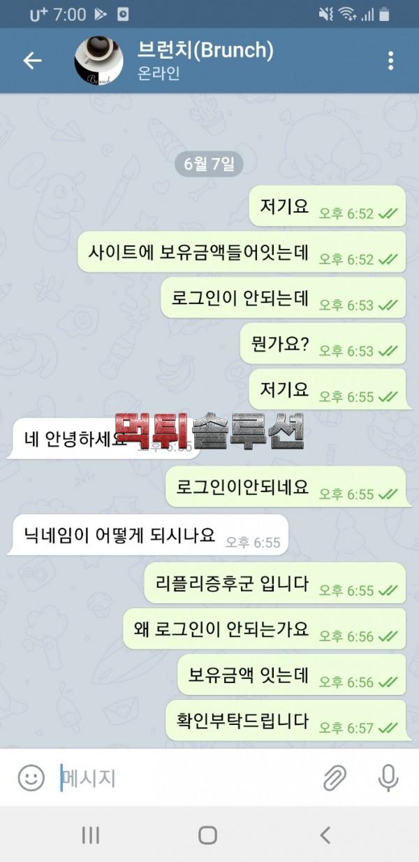 [먹튀검거완료] 브런치먹튀 BRUNCH먹튀 brc-ao.com 토토사이트 먹튀검증