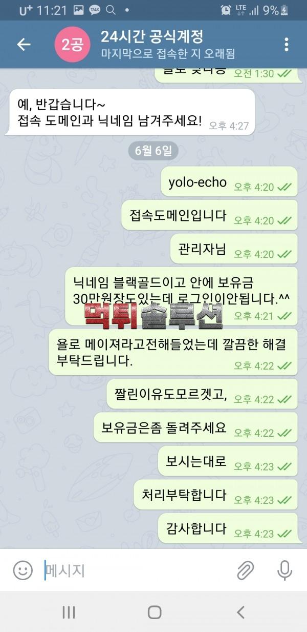 [먹튀검거완료] 욜로먹튀 YOLO먹튀 yolo-echo.com 토토사이트 먹튀검증
