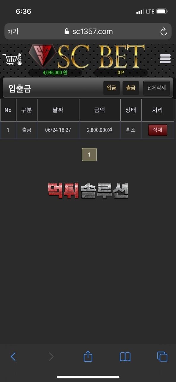 [먹튀검거완료] 에스씨벳먹튀 SCBET먹튀 sc1357.com 토토사이트 먹튀검증
