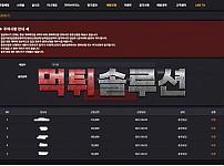 [먹튀검거완료] 토팡먹튀 TOPANG먹튀 tp-112.com 토토사이트 먹튀검증