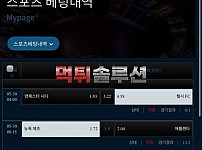 [먹튀검거완료] 온먹튀 ON먹튀 ap-kkk.com 토토사이트 먹튀검증