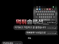 [먹튀검거완료] 바이브먹튀 VIBE먹튀 vbvb1.com 토토사이트 먹튀검증