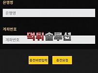 [먹튀검거완료] 자비스먹튀 JARVIS먹튀 top-800.com 토토사이트 먹튀검증