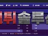 [먹튀검거완료] 찬스먹튀 CHANCE먹튀 chan-777.com 토토사이트 먹튀검증