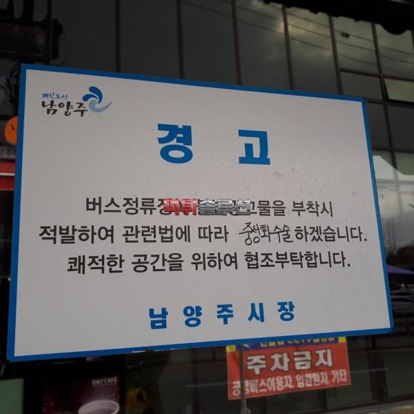 섬뜩한 버스정류장 경고문