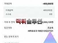[먹튀검거완료] 스코어먹튀 SCORE먹튀 s-580.com 토토사이트 먹튀검증