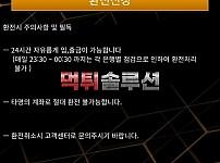 [먹튀검거완료] 큐브먹튀 CUBE먹튀 cube7788.com 토토사이트 먹튀검증