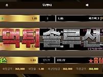 [먹튀검거완료] 장수촌먹튀 kmy65.com 토토사이트 먹튀검증