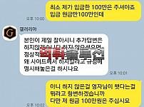 [먹튀검거완료] 갤러리아먹튀 GALLERIA먹튀 ga-00.com 토토사이트 먹튀검증