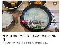 광기의 국밥러