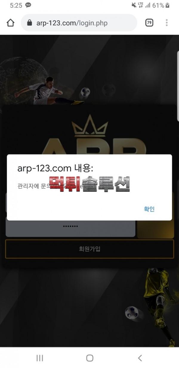 [먹튀검거완료] 에이알피먹튀 ARP먹튀 arp-123.com 토토사이트 먹튀검증