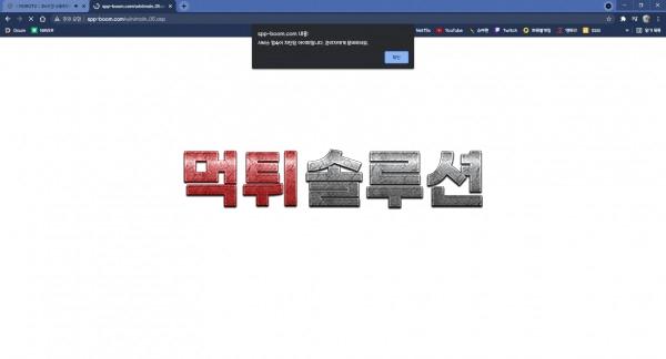 [먹튀검거완료] 사이언스먹튀 spp-boom.com 토토사이트 먹튀검증