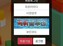 [먹튀검거완료] 쿠팡먹튀 COUPANG먹튀 vns-339.com 토토사이트 먹튀검증