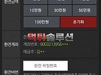 [먹튀검거완료] 가을먹튀 fall-mvp.com 토토사이트 먹튀검증