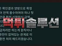 [먹튀검거완료] 예스24먹튀 YES24먹튀 yes724.com 토토사이트 먹튀검증