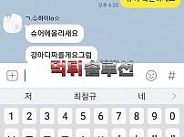 [먹튀검거완료] 유스카이먹튀 USKY먹튀 u-sky1.com 토토사이트 먹튀검증