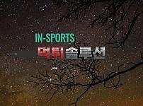 [먹튀검거완료] 인스포츠먹튀 INSPORTS먹튀 isis-11.com 토토사이트 먹튀검증