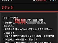 [먹튀검거완료] 레드먹튀 RED먹튀 red-8585.com 토토사이트 먹튀검증