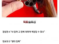 한국에서 실제로 벌어진 러시안룰렛 사망사건
