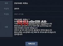 [먹튀검거완료] 브이아이피먹튀 VIP먹튀 vipv888.com 토토사이트 먹튀검증