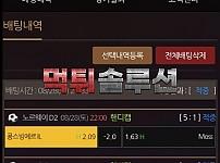 [먹튀검거완료] 사자먹튀 SAJA먹튀 sja-02.com 토토사이트 먹튀검증