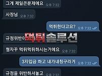 [먹튀검거완료] 탑볼먹튀 TOPBALL먹튀 top-ball.com 토토사이트 먹튀검증